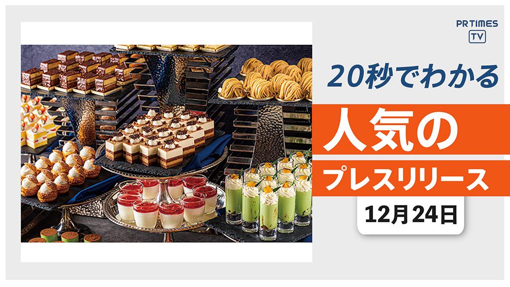 【伊豆今井浜東急ホテル、 食べ放題ランチフェアを 6日間限定で開催】他、新着トレンド12月24日