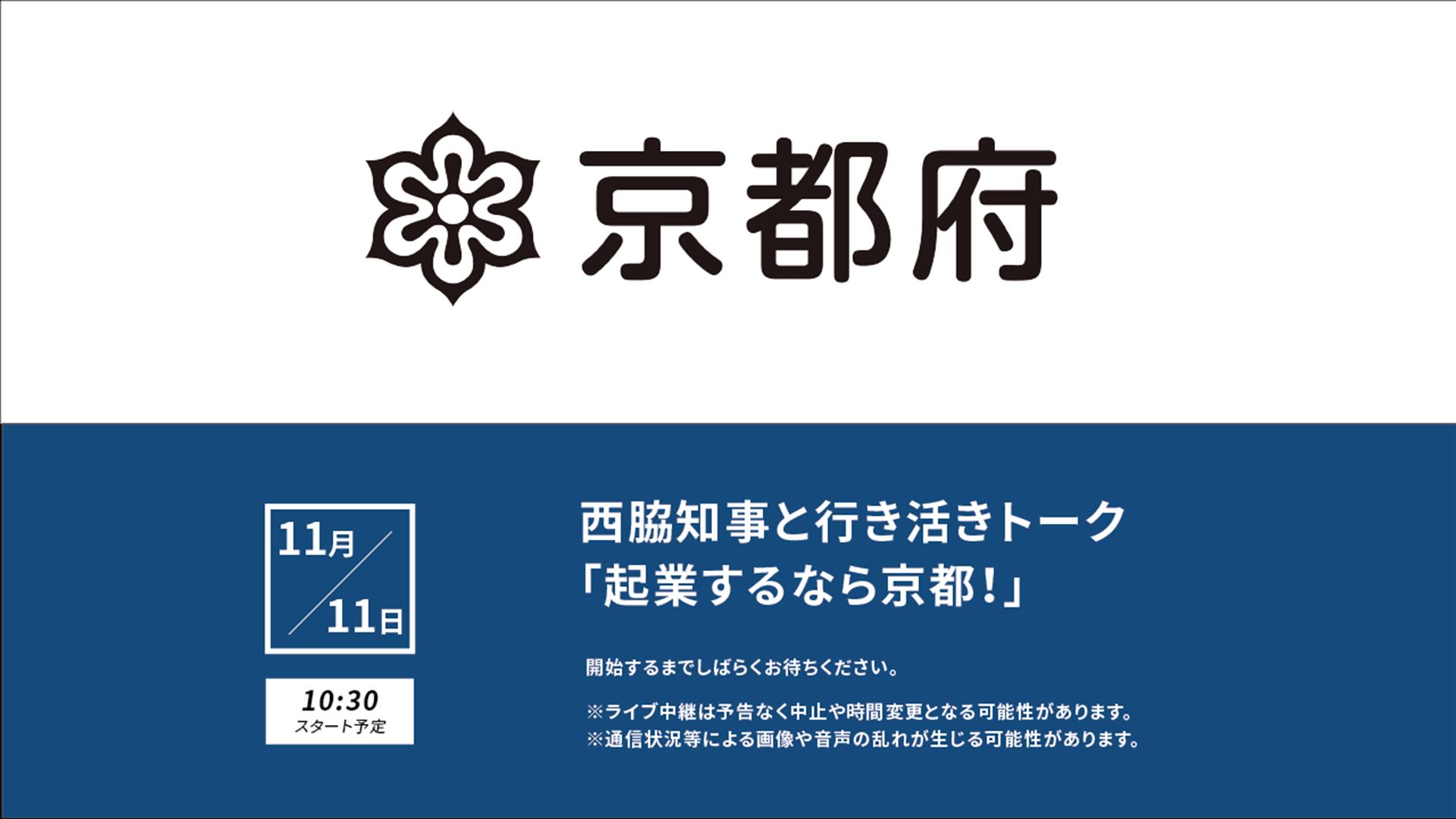西脇知事と行き活きトーク「起業するなら京都!」