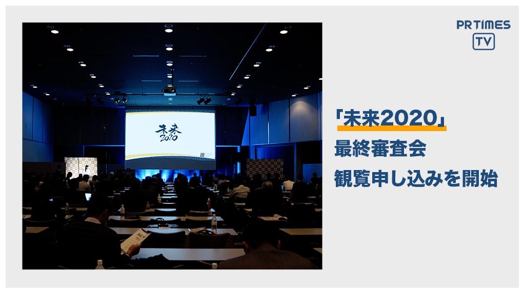 社会にインパクトを与えるビジネスの創造・成長をサポートする「未来2020」最終審査会が2月に開催