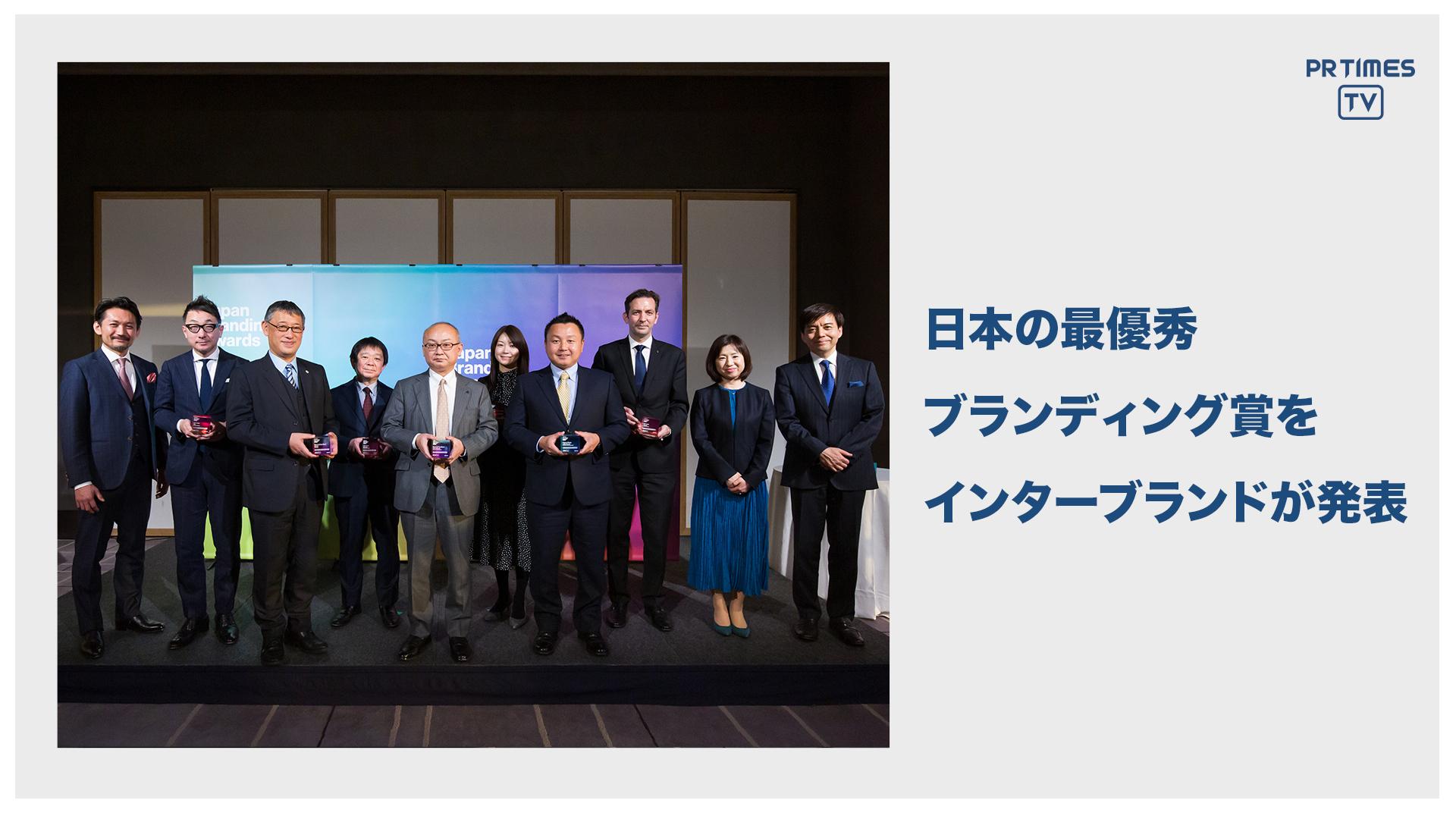 """インターブランドジャパン、「ブランディング」を評価する日本初のアワード """"Japan Branding Awards 2020""""の受賞ブランドを発表"""