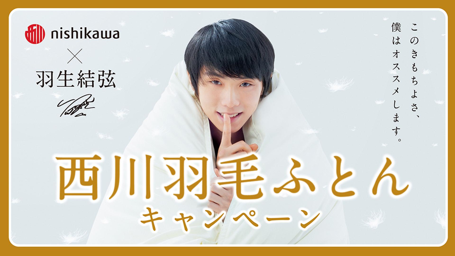 【『西川羽毛ふとんキャンペーン』羽生結弦選手を起用し開催】他、新着トレンド10月21日