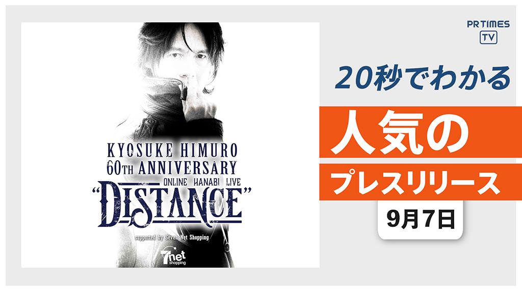 【10月7日、氷室京介の 還暦記念オンラインイベントが開催決定】他、新着トレンド9月7日