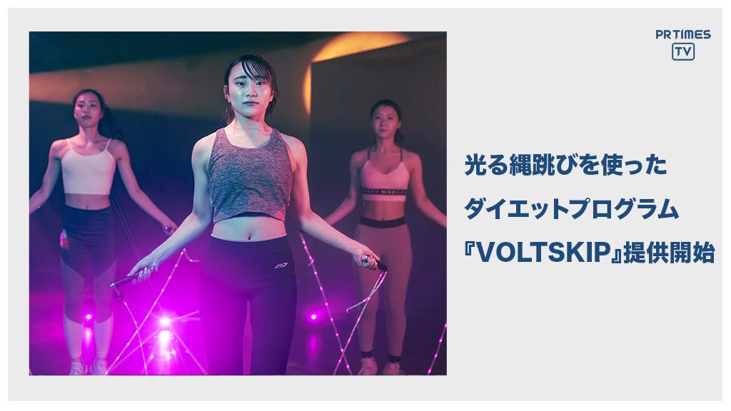 スポーツクラブ「メガロス」、光る縄跳びを使った最新フィットネス『VOLTSKIP』の導入を開始