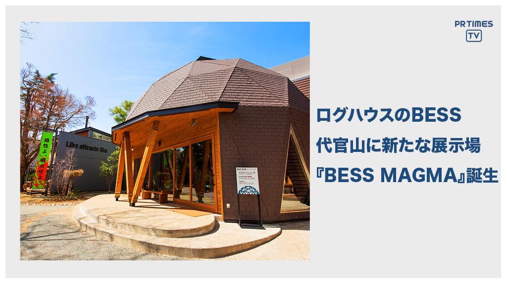 「BESS MAGMA LOGWAY,NIPPON」2021年4月10日オープン ログハウスのBESS、東京・代官山の旗艦店をリニューアル