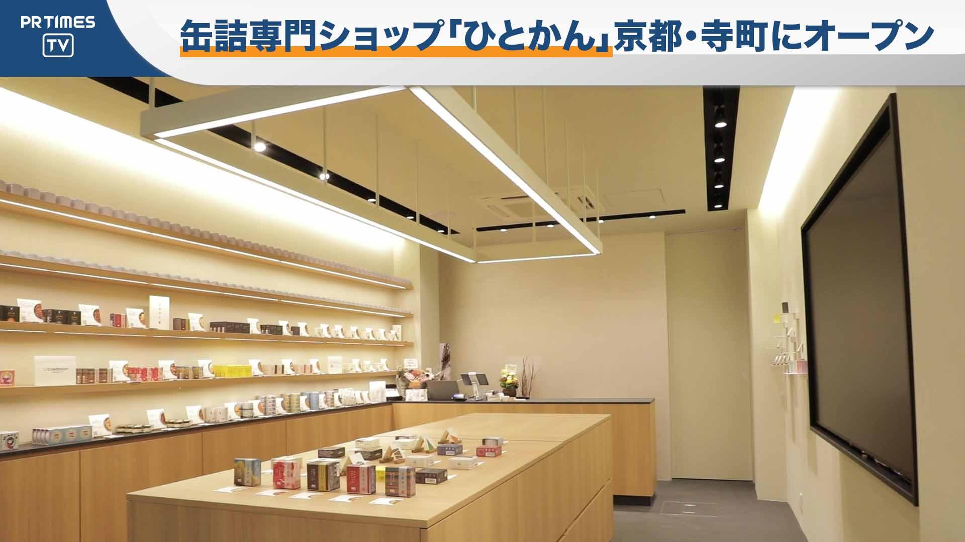 缶詰専門ショップ「ひとかん」旗艦店、11月22日(金)京都・寺町にオープン