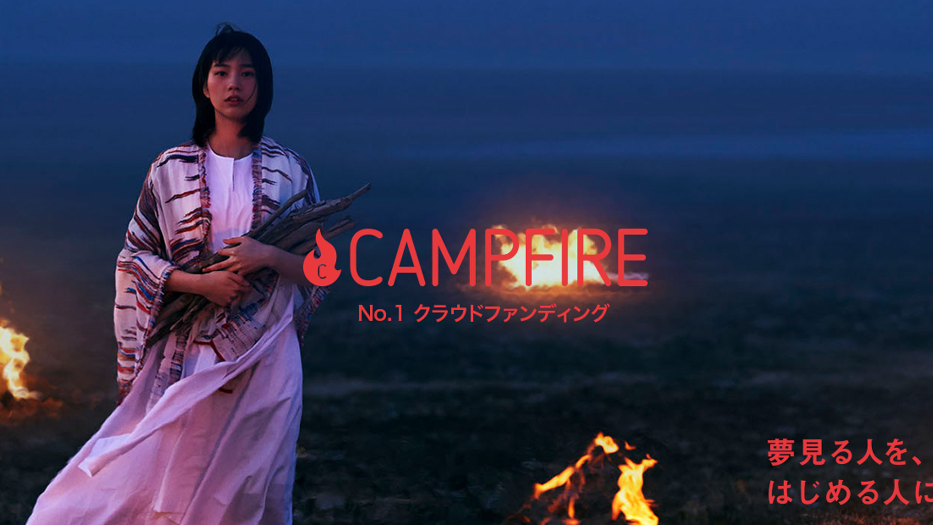 【のん出演 CAMPFIREのテレビCM放映開始】他、新着トレンド4月18日