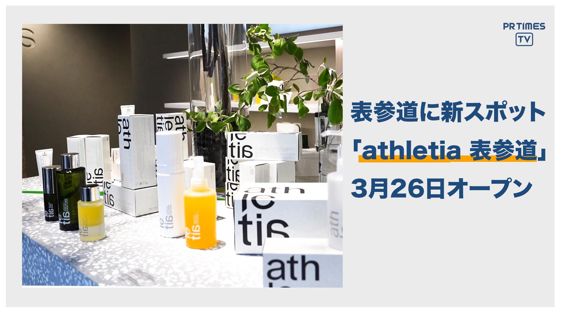 アスレティアの世界観を体感できる旗艦店「 athletia 表参道 」3月26日オープン!