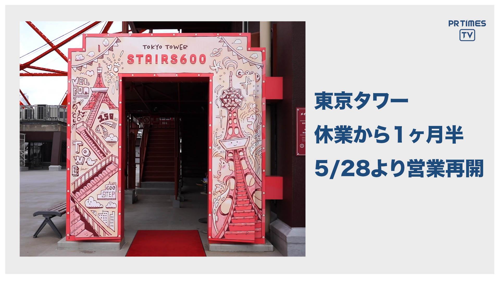 東京タワー 5月28日(木)から「オープンエア外階段ウォーク」コースをメインに、展望台の営業を再開
