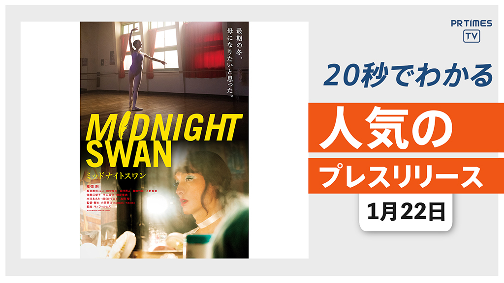 【「TSUTAYA プレミアム映画ファン賞2020」邦画1位は「ミッドナイトスワン」】他、新着トレンド1月22日