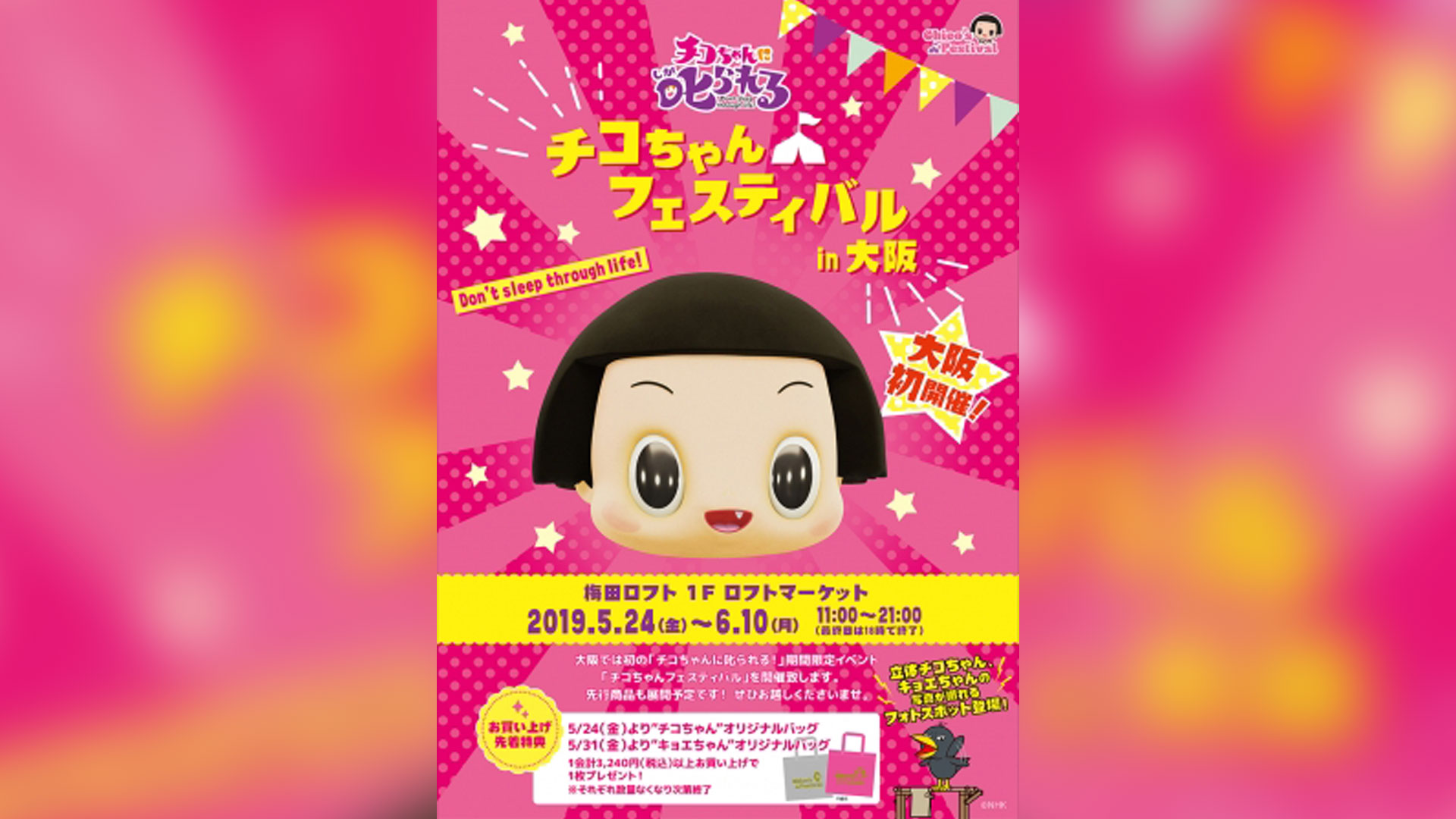 【チコちゃんフェスティバル 東京に続き 大阪で開催】他、新着トレンド3月19日