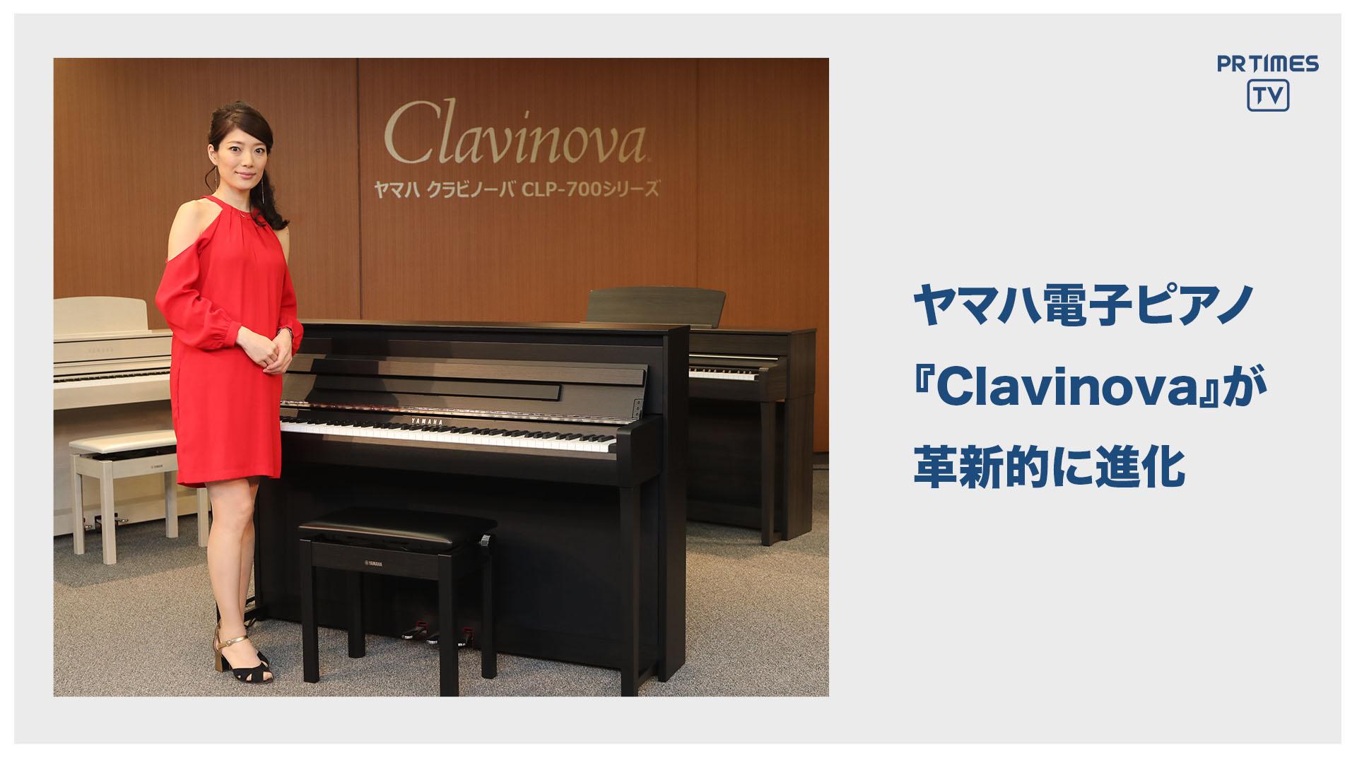 ヤマハ 電子ピアノ新製品 Clavinova『CLP-700シリーズ』を8月31日(月)より順次発売