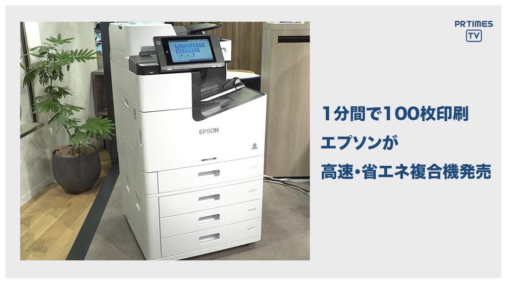 エプソン「エプソンのスマートチャージ」より、100枚/分※1 の高速印刷が可能な、インクジェット複合機のモノクロ専用モデルを新発売