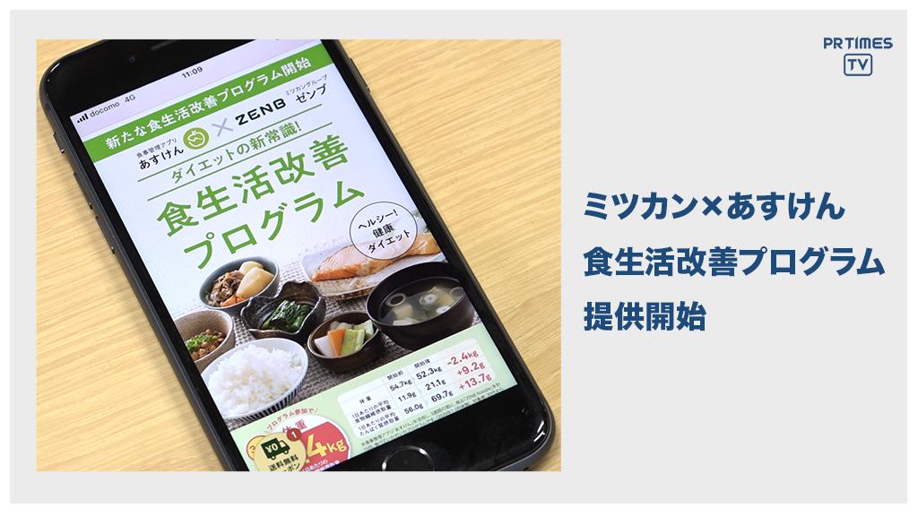 ミツカングループ「ZENB」×食事管理アプリ「あすけん」 健康的に理想のカラダを目指す「食生活改善プログラム」を開始