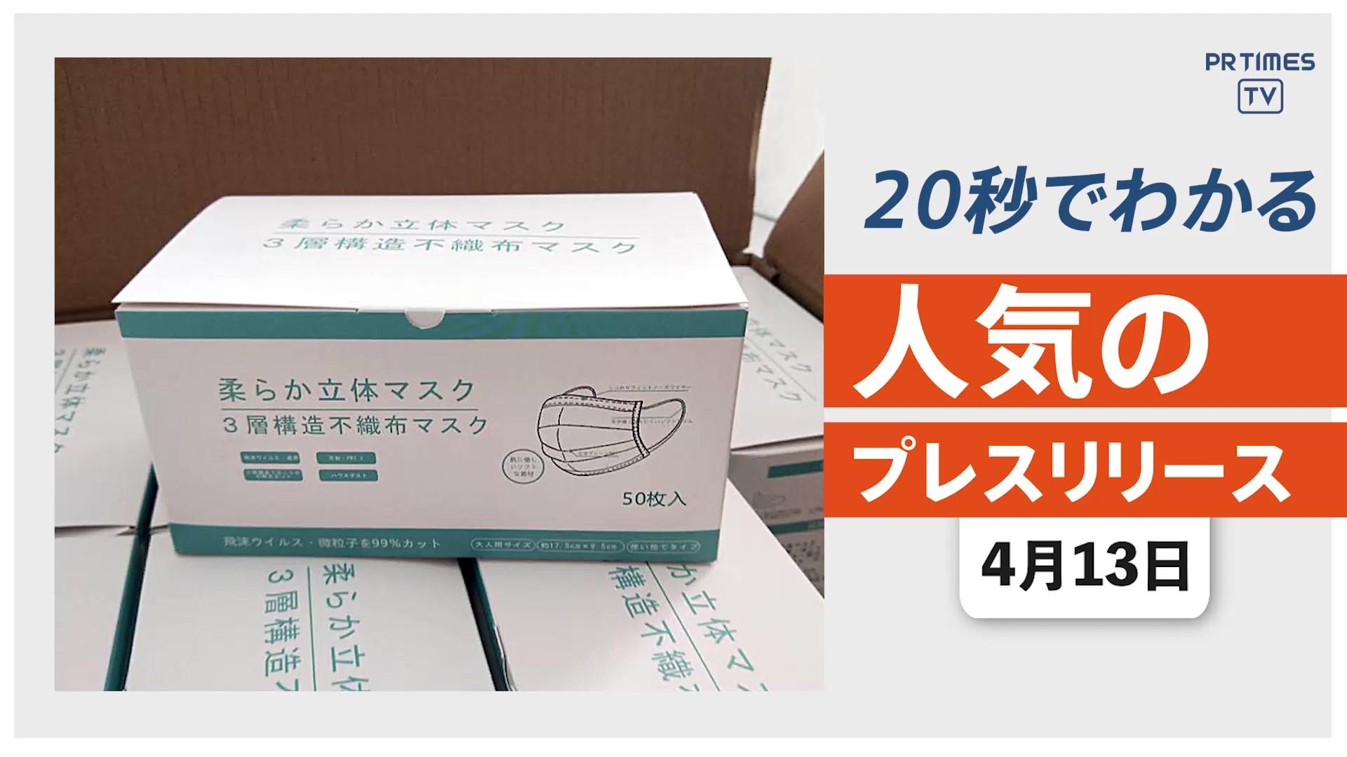 【Gloture社 自社のECサイトにて マスクの販売を開始】他、新着トレンド4月13日