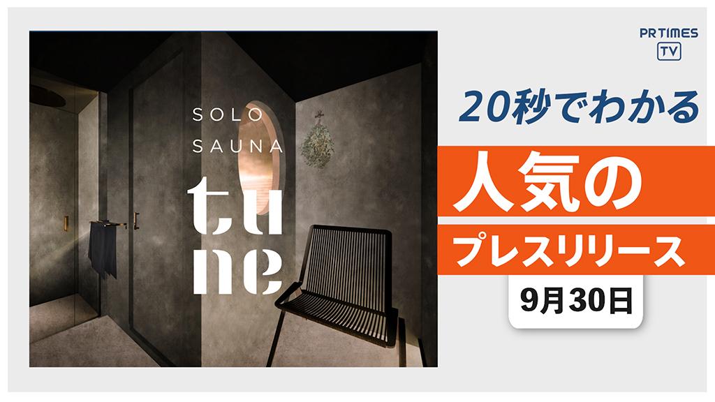 【完全個室1人用サウナ「ソロサウナtune」 1号店が11月オープン】他、新着トレンド9月30日