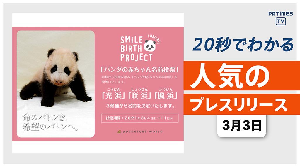 【アドベンチャーワールド「パンダの赤ちゃん名前投票」 3/4より開催】他、新着トレンド3月3日