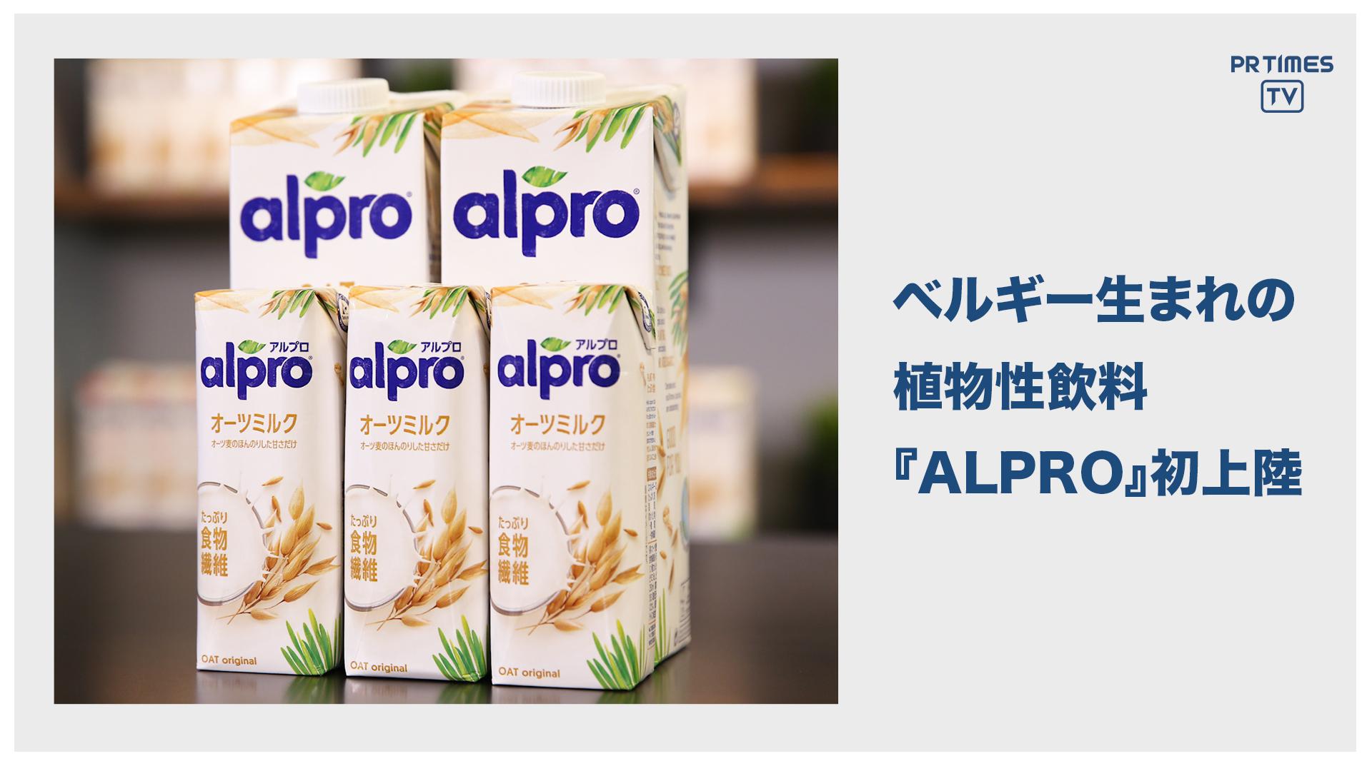 """ベルギー生まれの""""飲む食物繊維""""オーツミルク 新発売の植物性飲料「ALPRO」オンライン・メディアラウンドテーブルを開催"""