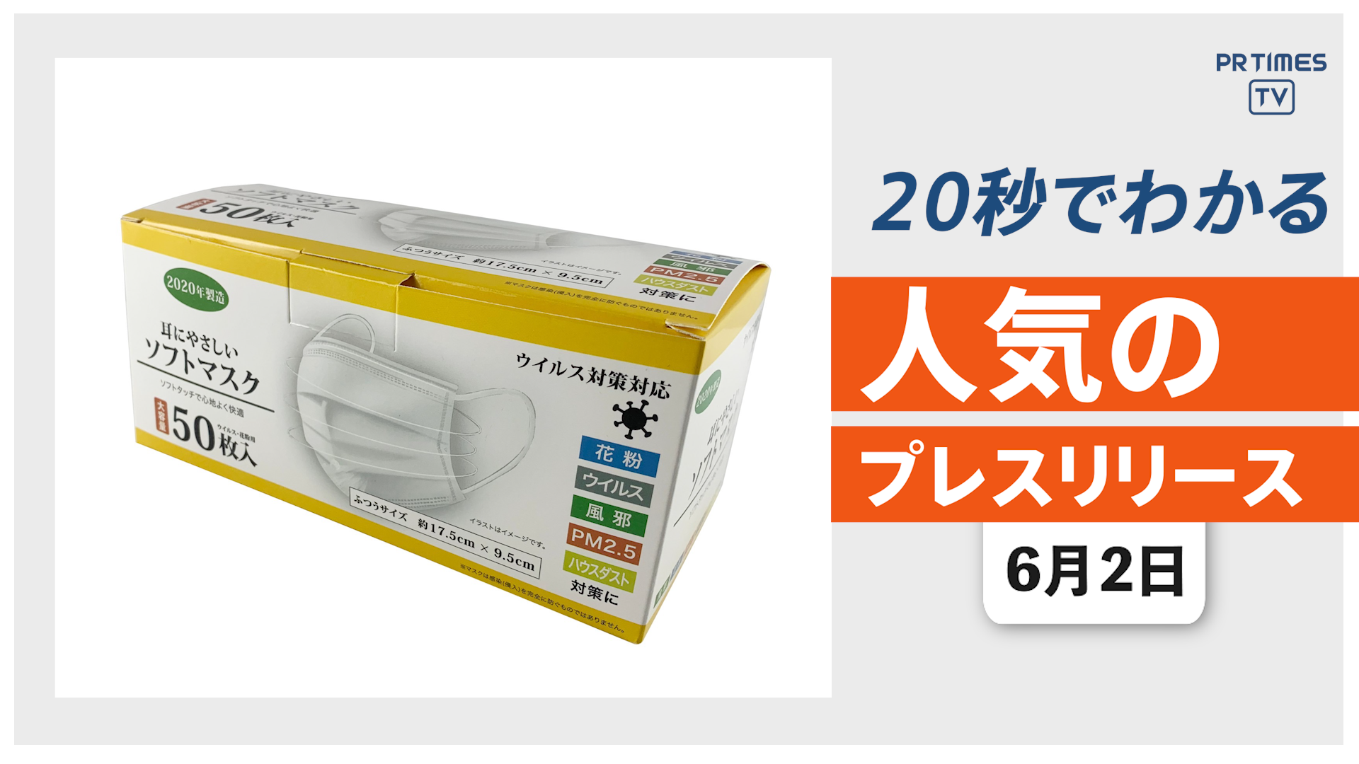 【マスク1箱50枚入りを コロナ騒動以前の価格で 追加販売】他、新着トレンド6月2日