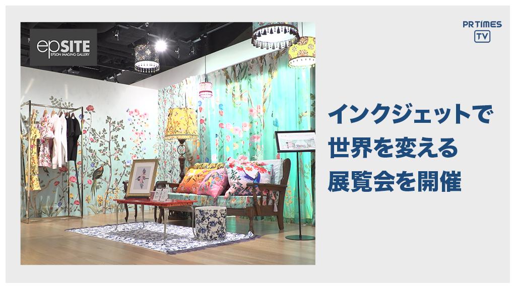 エプソン、丸の内のエプサイトギャラリーにて、鷺森アグリさんデザインによる企画展「Textile and Interior Printing Exhibition inspired by AGURI SAGIMORI」を開催