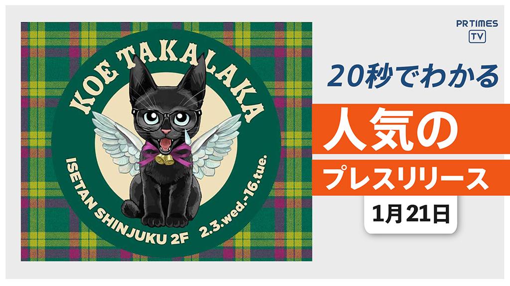 【伊勢丹新宿店で開催「KOE TAKALAKA」の コラボ商品を公開】他、新着トレンド1月21日