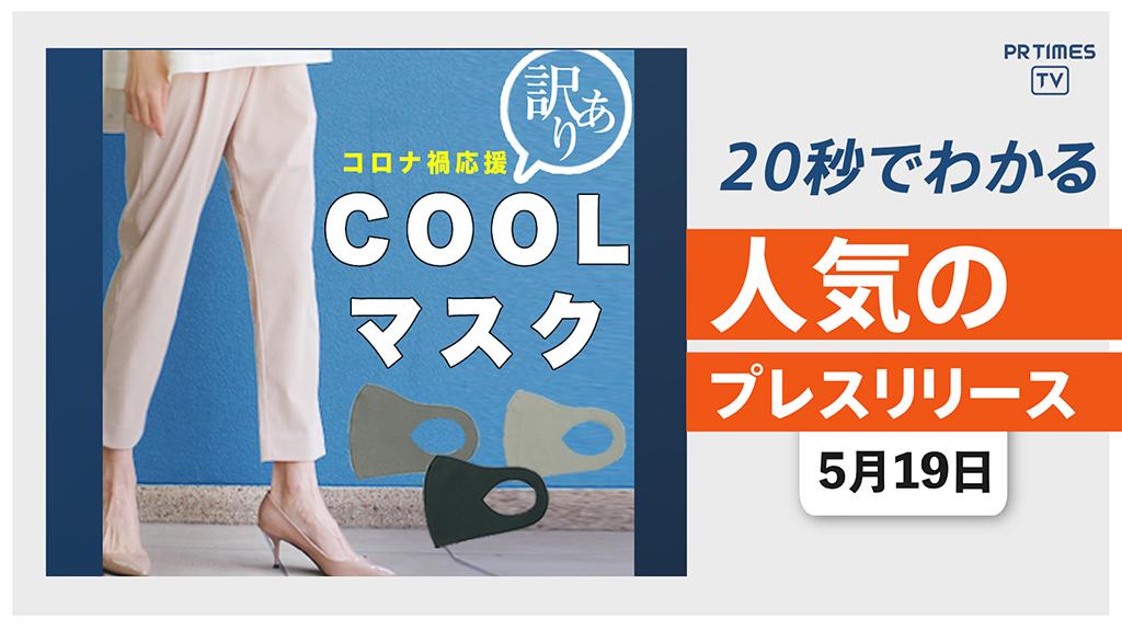 【新品ブランド衣料から布マスクを制作 市場最安値で販売】他、新着トレンド5月19日