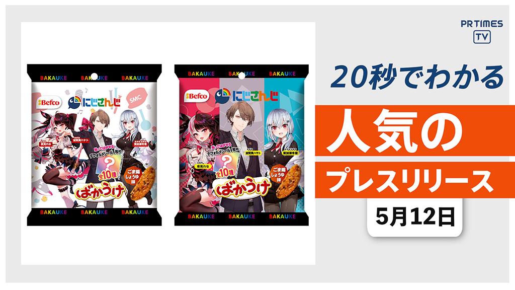 【「にじさんじ × ばかうけ」コラボ企画商品を 5月17日より販売開始】他、新着トレンド5月12日