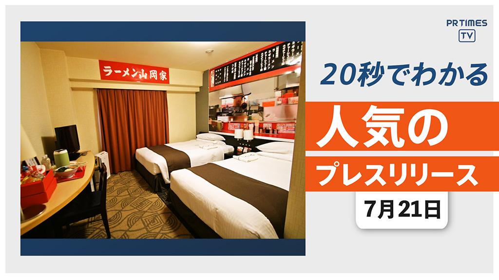 【札幌東急REIホテルに「ラーメン1杯無料券」付き「山岡家部屋」プラン登場】他、新着トレンド7月21日
