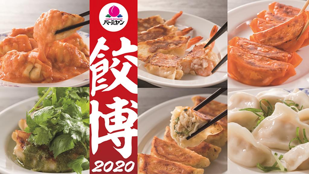 【バーミヤン 年に一度の祭典「餃子博覧会2020」が開始】他、新着トレンド1月24日
