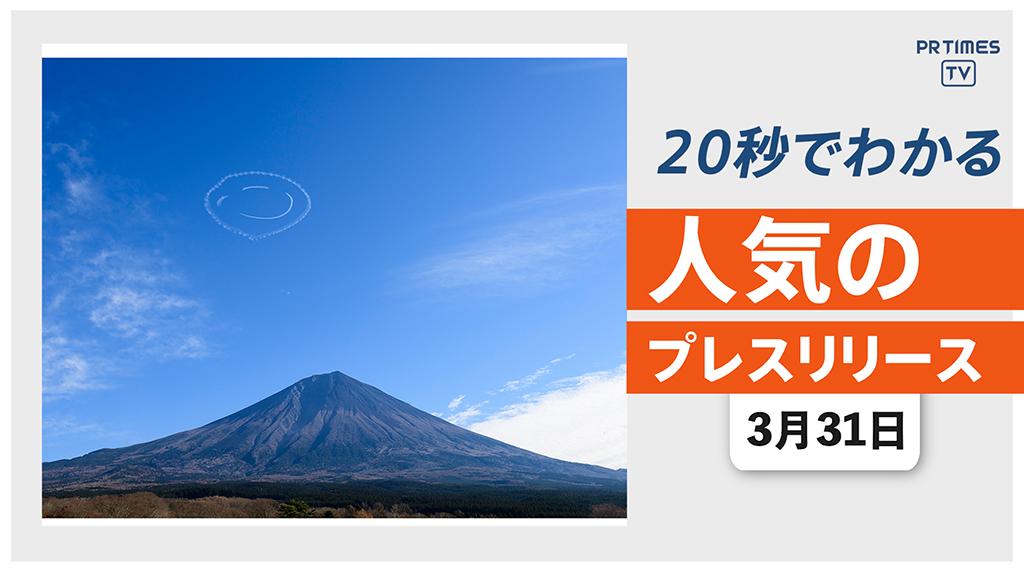 【「大空にニコちゃん」各地で大反響のフライトを 東京で実施】他、新着トレンド3月31日
