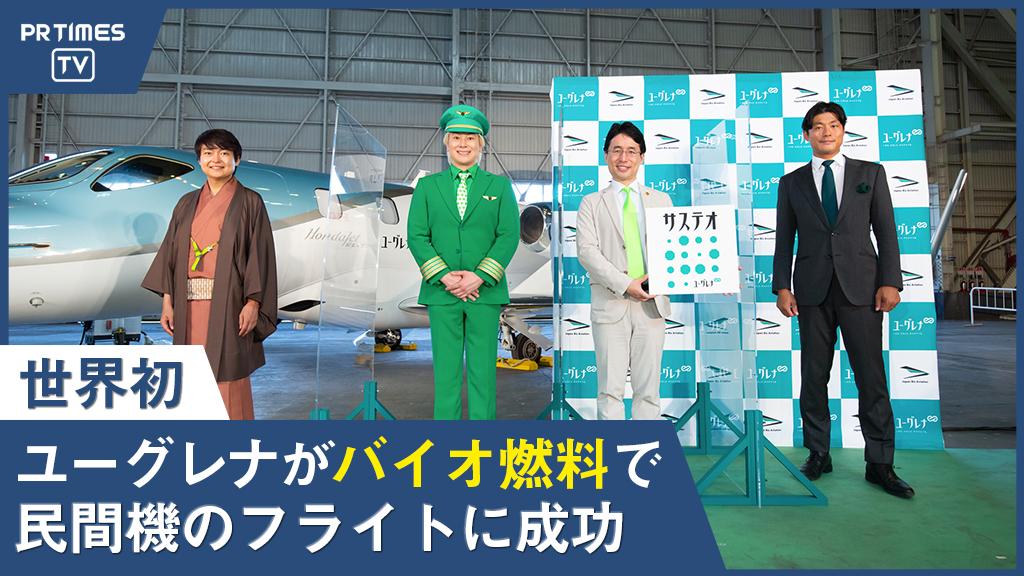 ユーグレナ、バイオジェット燃料「サステオ」を使用した、民間航空機初のフライトに成功  カズレーザーさんをゲストに迎えたオンライン発表会を実施
