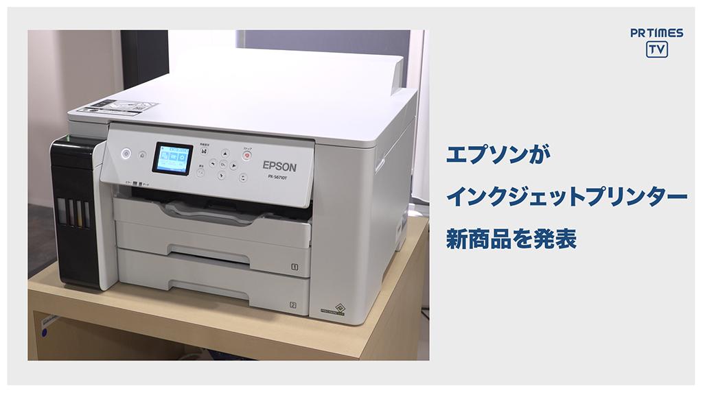 エプソン、ビジネス向けインクジェットプリンター4機種を10月8日より新発売