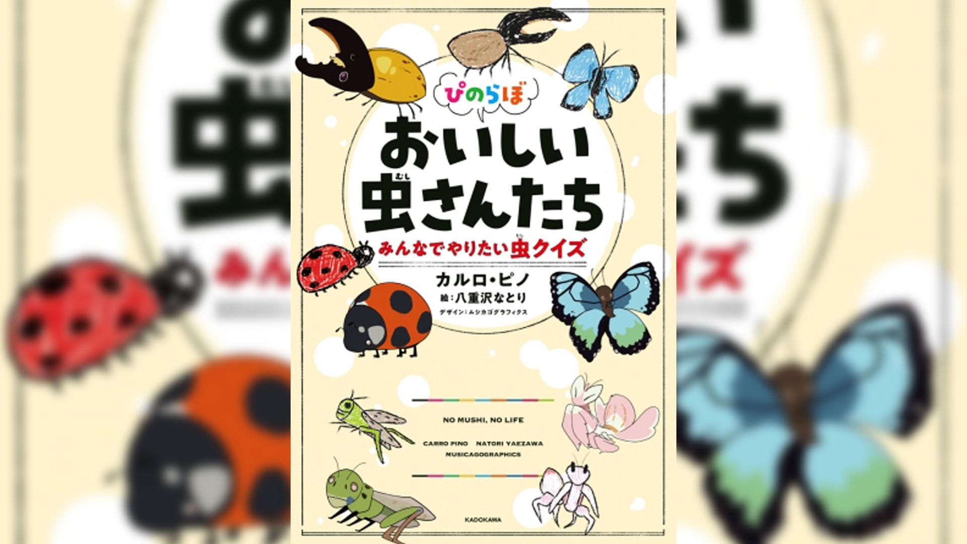 【VTuber史上初「虫の雑学クイズ本」キャンペーン決定】他、新着トレンド3月15日