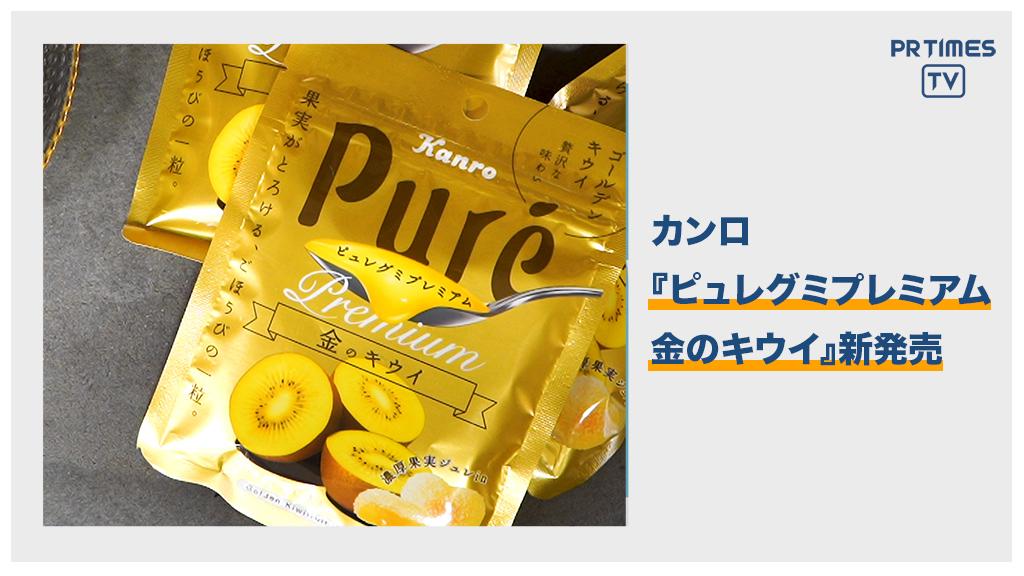~まるで本物のゴールデンキウイの様な果実感~ 『ピュレグミプレミアム 金のキウイ』新発売!