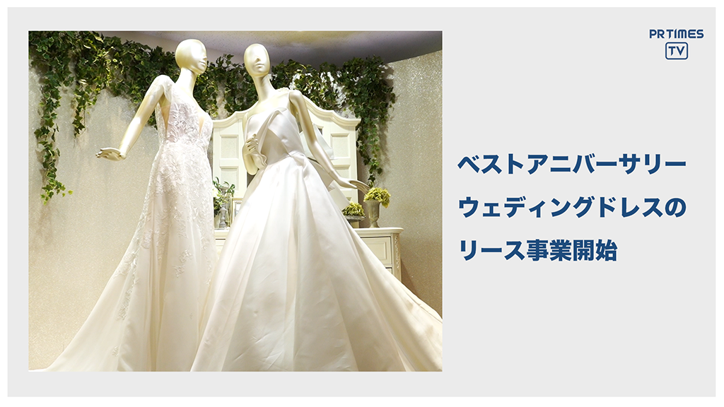ベスト-アニバーサリー 、ウエディングドレスのBtoBシェア事業「シェアリングドレス」を開始