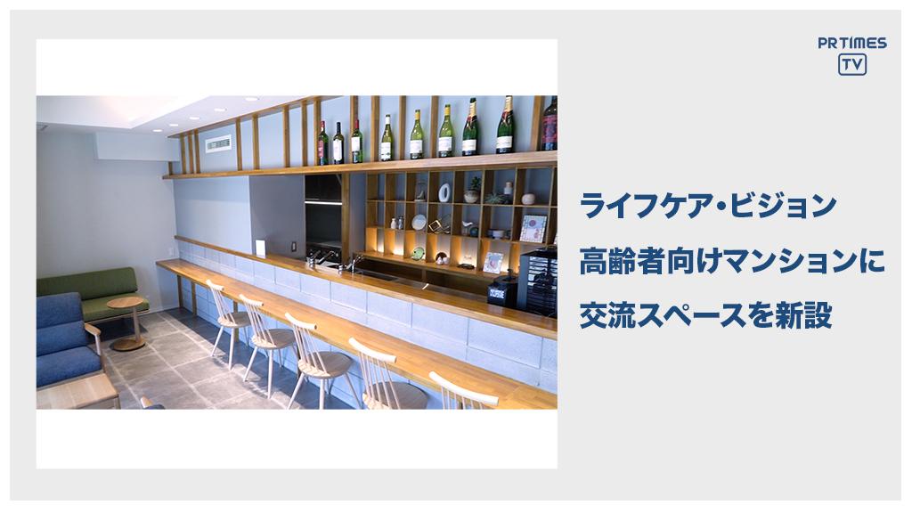 アクティブ・シニアが新しいライフスタイルを創造するための多目的シェアスペース「WAIKI」が大阪吹田にオープン
