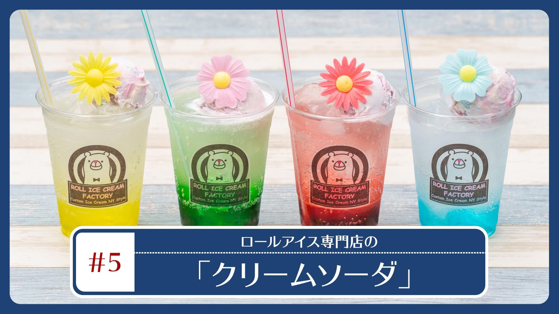 カラフルでレトロかわいいクリームソーダが、全国の「ロールアイスクリームファクトリー」に夏季限定で新登場!