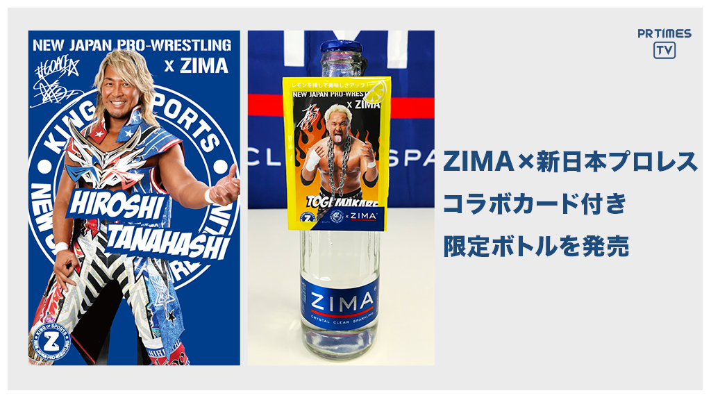 「ZIMA × 新日本プロレス」コラボ企画第3弾! 人気レスラー4名の限定オリジナルカード付きボトルが4月26日より発売