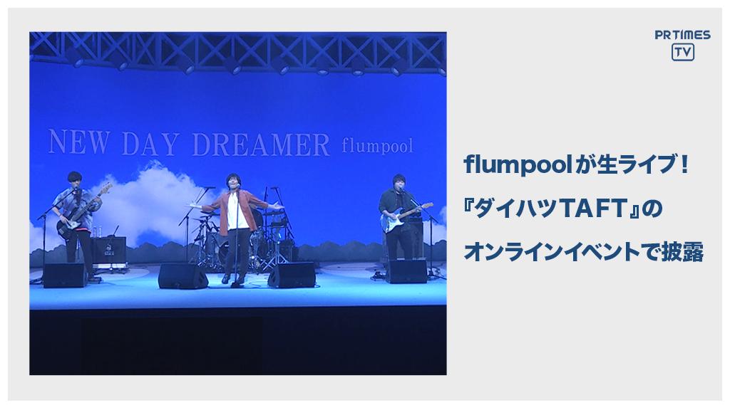 DAIHATSU TAFT 新様式のWEBイベント第2弾! 新様式応援プログラム『flumpoolの!TAFT! TV』を開催!