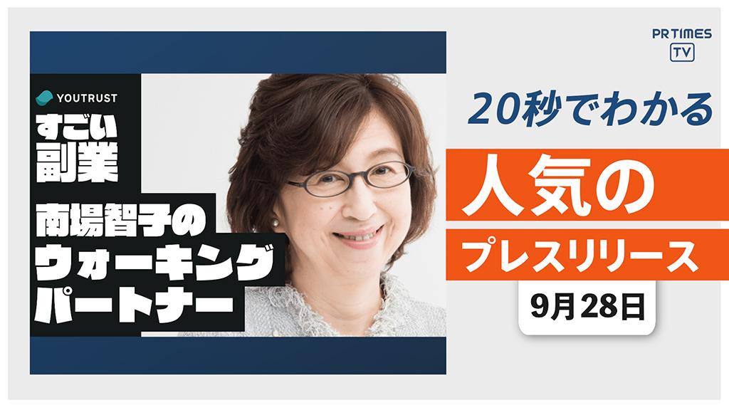 【「すごい副業」第6弾 DeNA会長の 南場智子氏とコラボ】他、新着トレンド9月28日