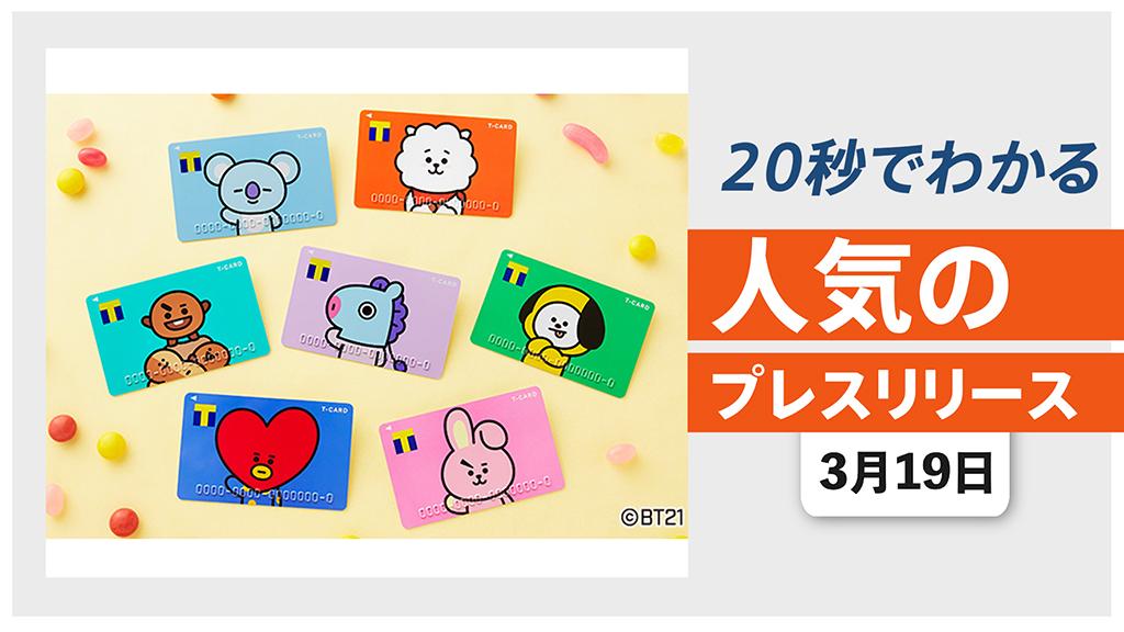 【BT21デザインのTカード 公式サイトにて 事前発行受付を開始】他、新着トレンド3月19日