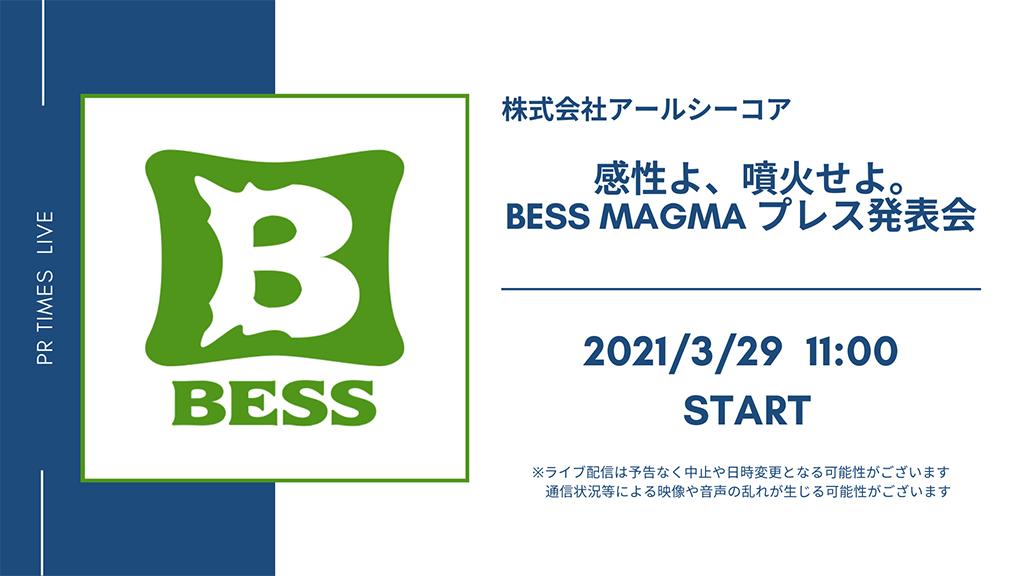 株式会社アールシーコア  「感性よ、噴火せよ。BESS MAGMA プレス発表会」