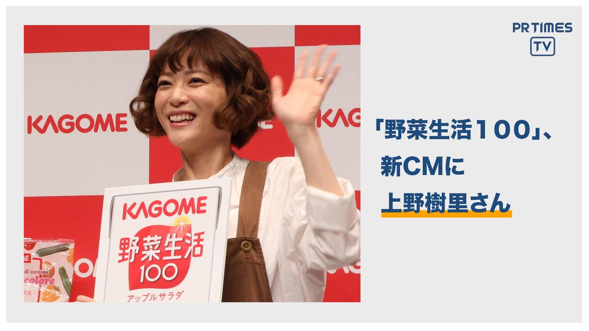 カゴメ「野菜をとろうキャンペーン」を開始 新CMキャラクターに上野樹里さんを起用