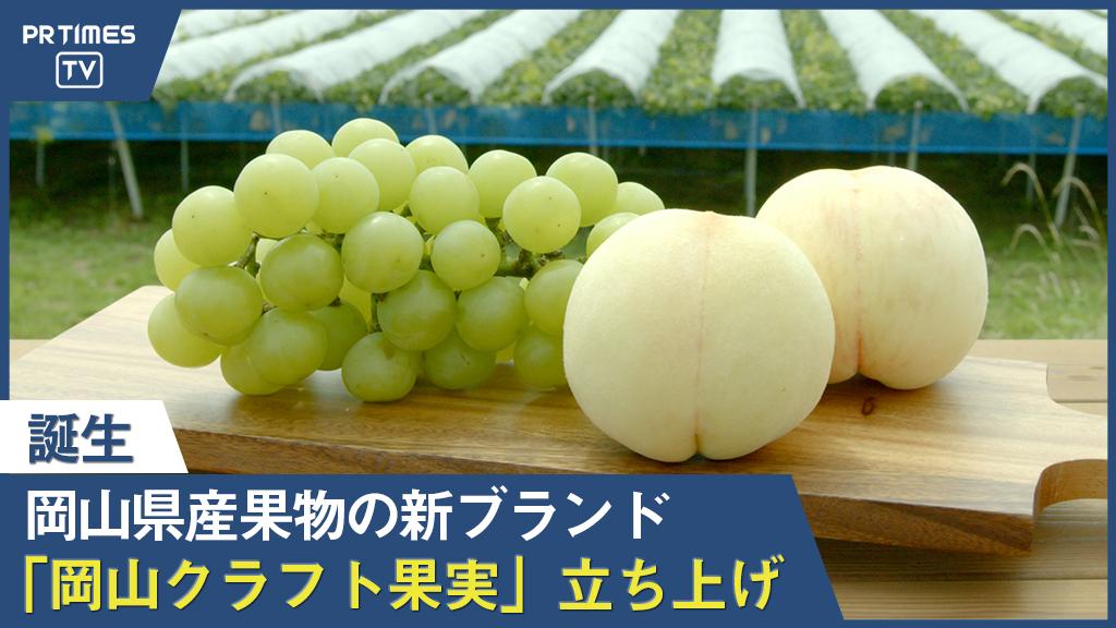 岡山県産の桃・ぶどうをブランディング「岡山クラフト果実」と銘打ち ブランドサイト及び公式インスタグラムを開設