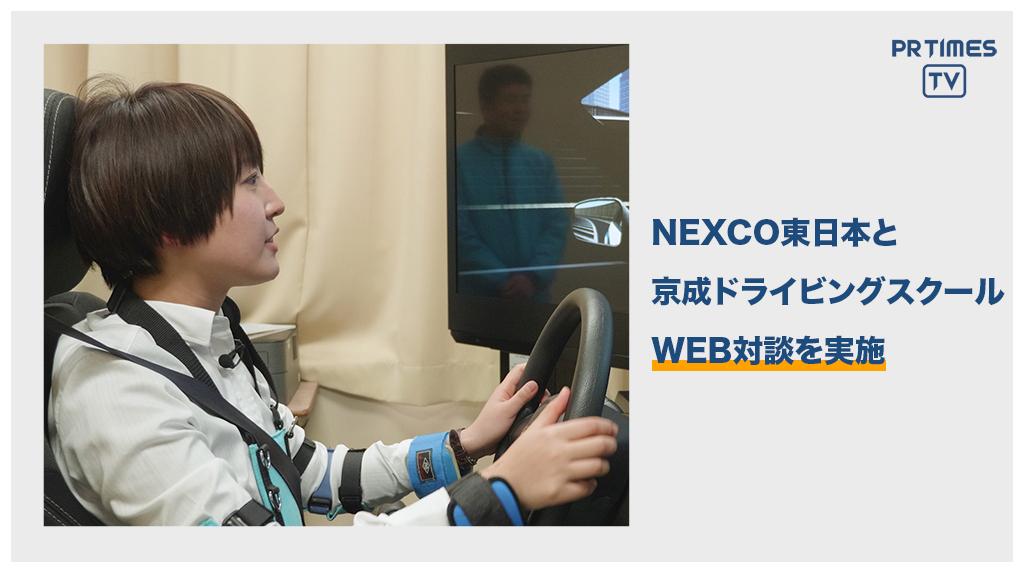 NEXCO東日本 × 京成ドライビングスクール 異業種WEB対談、第4弾を公開