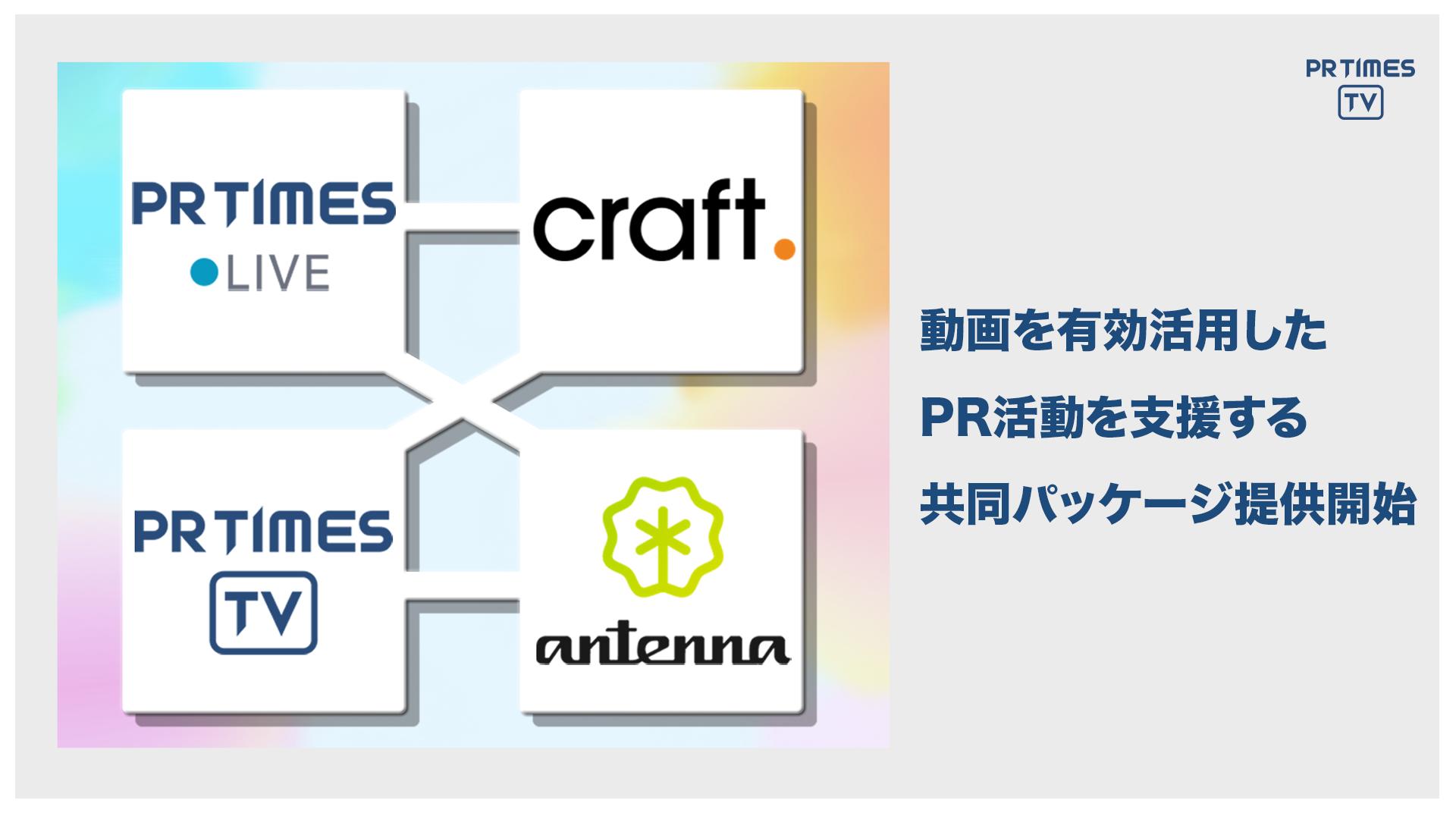 「PR TIMES TV/LIVE ×  craft. × antenna*」 企業の新情報を伝える動画の流通を高める、共同商品の提供を開始