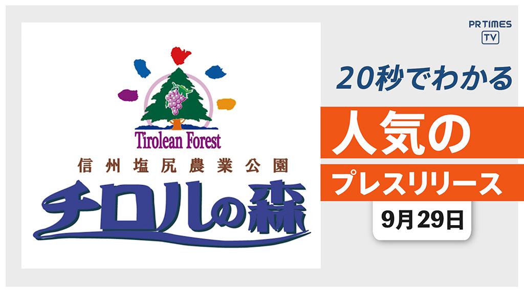 【長野県のテーマパーク「チロルの森」が 11月29日に閉園】他、新着トレンド9月29日