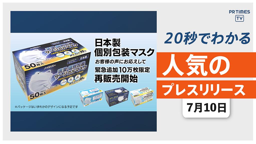 【日本製、個別包装のマスクを追加入荷 10万枚再販売】他、新着トレンド7月10日