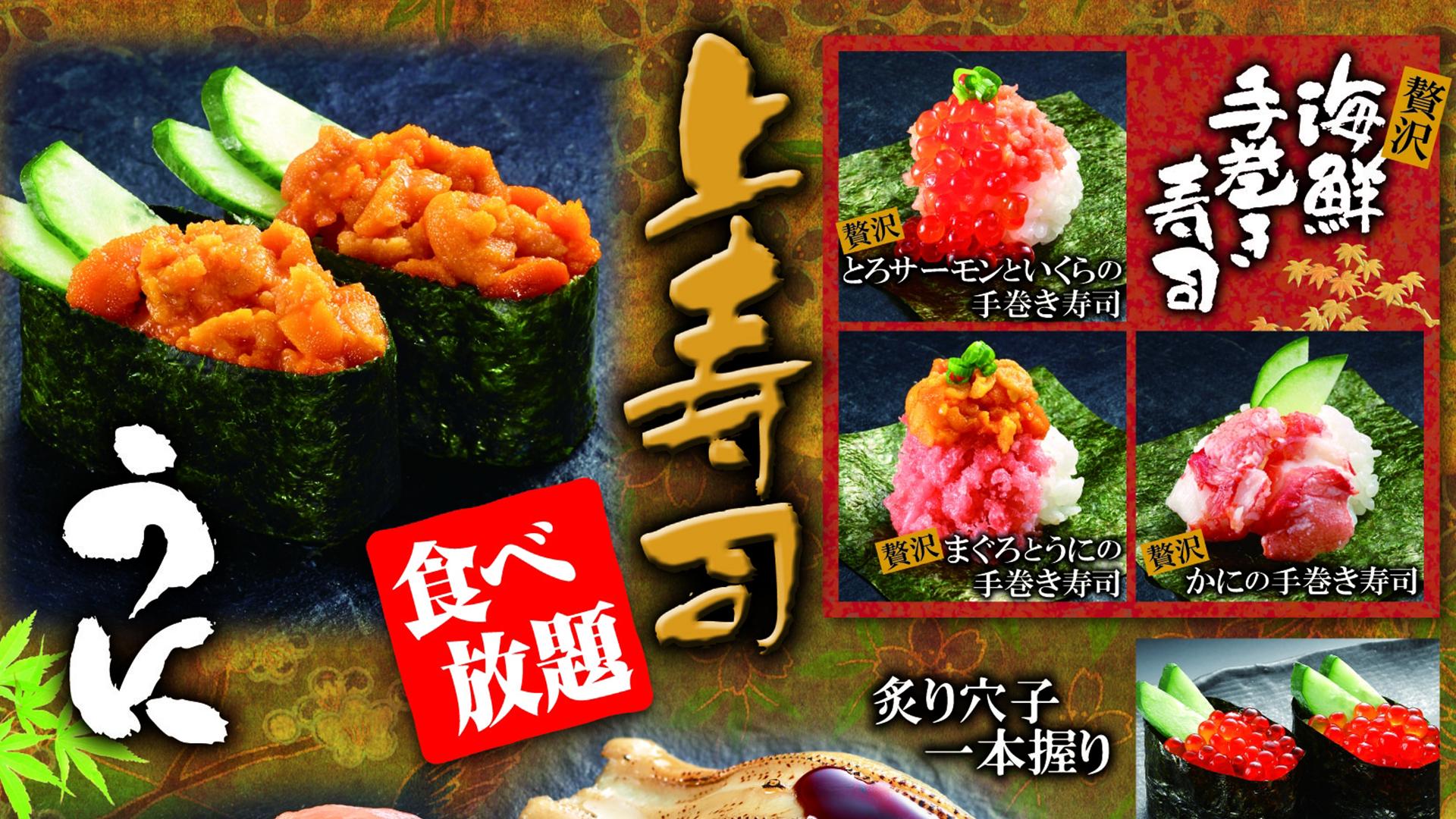 【うに軍艦を含む 7種の上寿司が食べ放題】他、新着トレンド9月11日