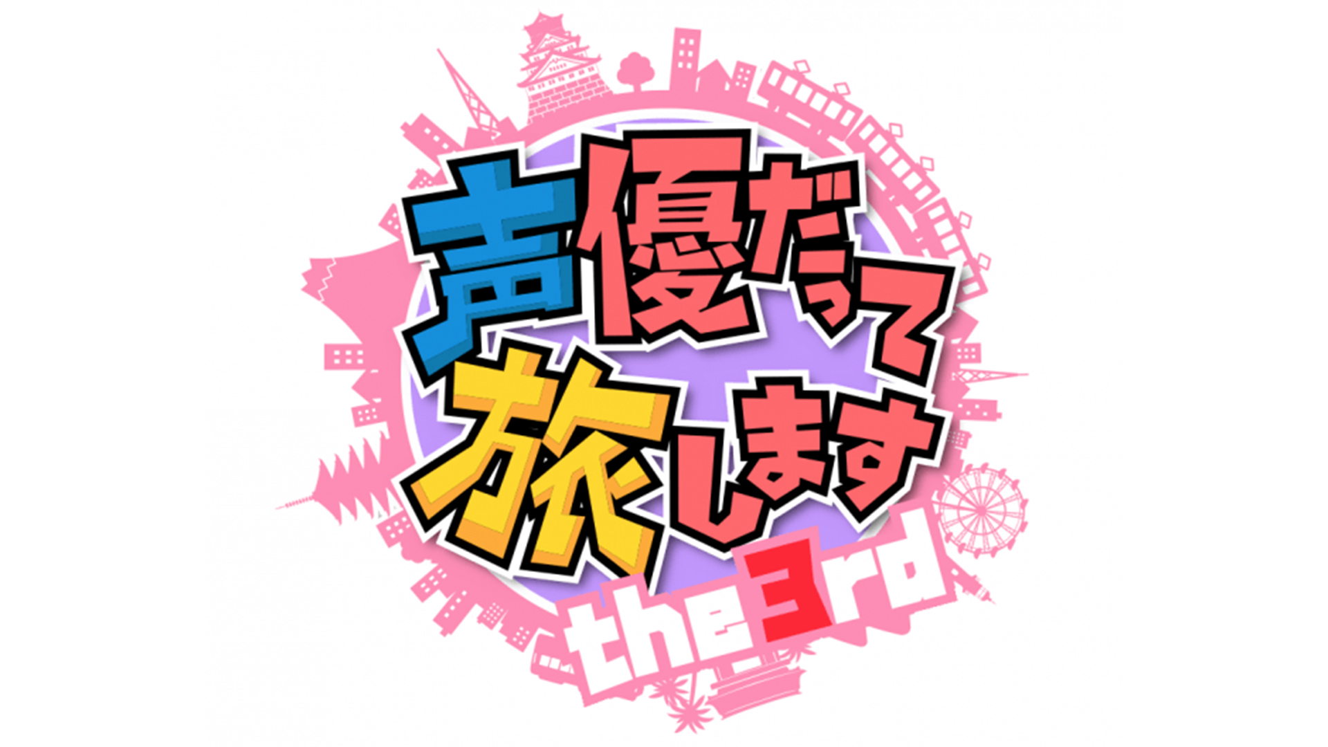【<声優だって旅します the 3rd>森久保祥太郎がチームリーダーで参加】他、新着トレンド3月22日
