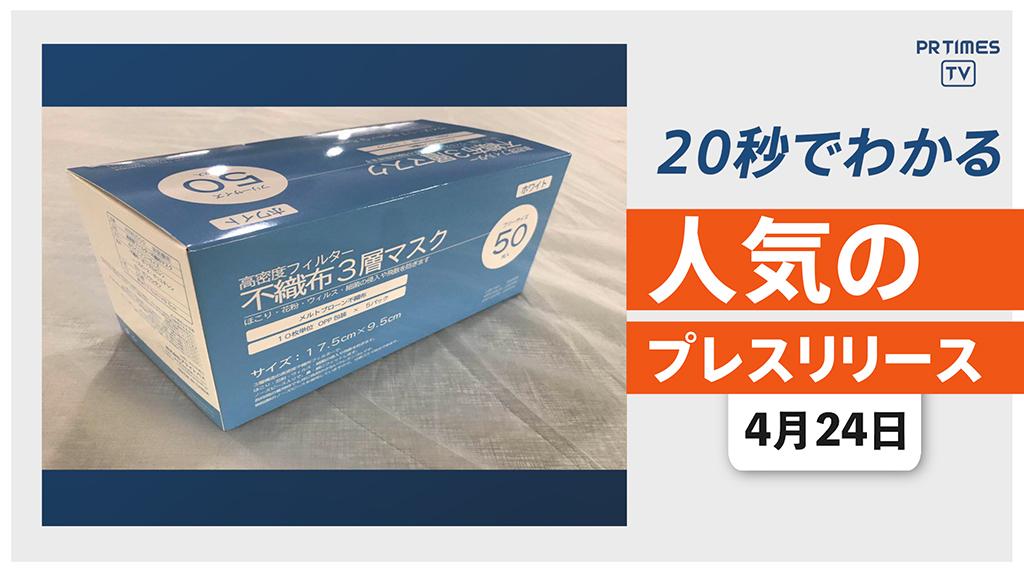 【マスクを適正価格で提供、法人および団体向けへ優先販売】他、新着トレンド4月24日